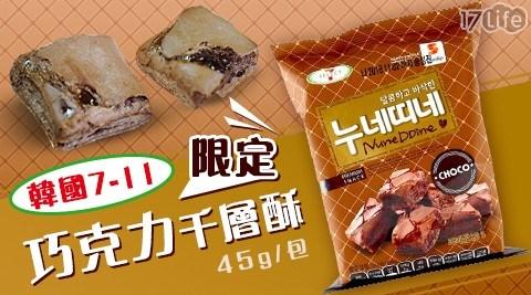 【韓國7-11】限定 巧克力千層酥