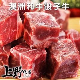 【上野物產】澳洲和牛骰子牛