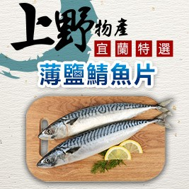 【上野物產】宜蘭特選薄鹽鯖魚片