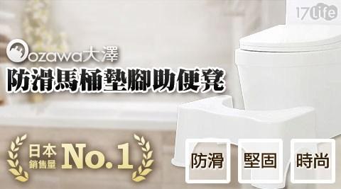 OZAWA大澤日本防滑馬桶墊腳助便凳/OZAWA/大澤/日本/助便凳/助便/馬桶/大便椅/墊腳/馬桶椅