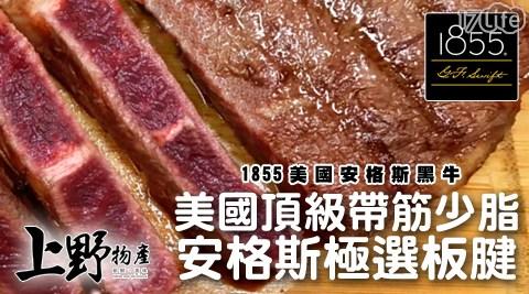 上野物產/美國帶筋少脂1855極選板腱/美國牛/低脂/1855/板腱/牛排/牛肉/牛