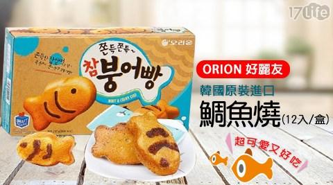 【好麗友】鯛魚燒(12入/盒)