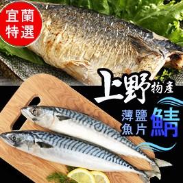 【上野物產】宜蘭薄鹽鯖魚片(80g/片)