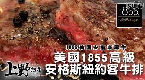 上野物產/牛肉/牛排/1855/安格斯/紐約客/黑牛/美國牛