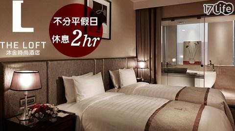 沐舍時尚酒店/中和/環球/酒店/國賓/購物中心