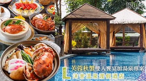 嚴選精緻雙人饗宴,好康加贈大眾風呂SPA或精緻湯屋,感受海底溫泉的純淨呵護,消除疲勞讓身心放鬆