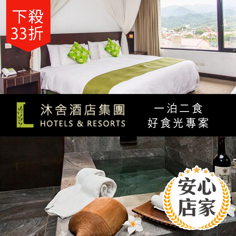 沐舍溫泉渡假酒店-A.週五不加價!雙人一泊二食 / 好食光專案$3288(心滿)