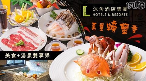 沐舍溫泉渡假酒店/萬里螃蟹/螃蟹/秋蟹/溫泉/沐舍/渡假/SPA/玩水/湯屋/大眾/鍋物