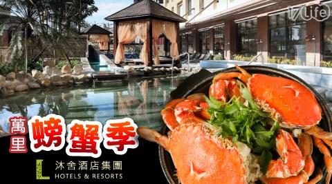 沐舍溫泉渡假酒店/萬里螃蟹/螃蟹/秋蟹/溫泉/沐舍/渡假/SPA/玩水/湯屋