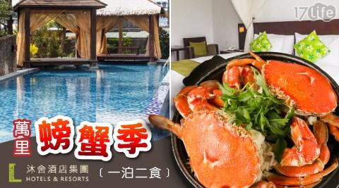 沐舍溫泉渡假酒店/萬里螃蟹/螃蟹/秋蟹/溫泉/沐舍/渡假/SPA/玩水