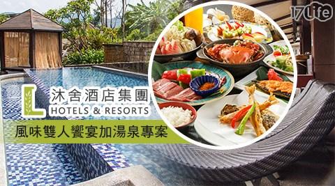 沐舍溫泉渡假酒店/沐舍/溫泉/金山/泡湯/酒店/湯屋/鍋物/火鍋/蟹黃