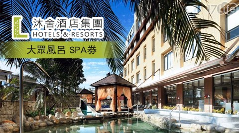 沐舍溫泉渡假酒店/沐舍/金山/萬里蟹/老梅/SPA/白沙灣