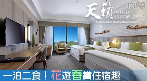 陽明山天籟渡假酒店/天籟/草山/櫻花/渡假/酒店/溫泉/夜未眠/花季
