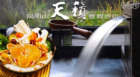 陽明山天籟渡假酒店/陽明山/竹子湖/天籟/泡湯/湯屋/溫泉/北海岸/鍋物