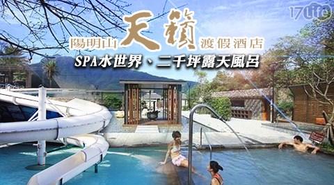陽明山天籟渡假酒店-遊天籟涼快雙享專案