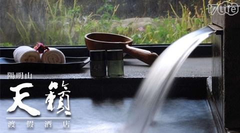 陽明山天籟渡假酒店/陽明山/竹子湖/天籟/泡湯/湯屋/溫泉/北海岸