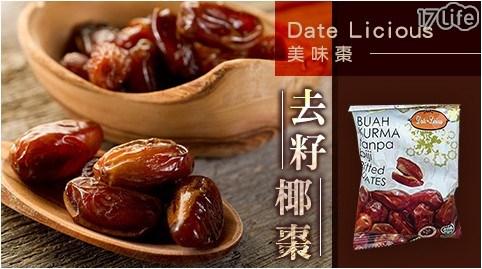 馬來西亞/美味棗/棗子/零食/甜點/葡萄乾/去籽椰棗/去籽/椰棗