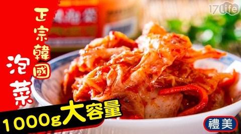 泡菜/韓式/韓式泡菜/禮美/大容量/白菜