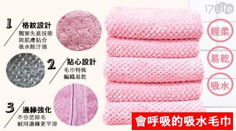 禮美/速乾/毛巾/吸水/速乾毛巾