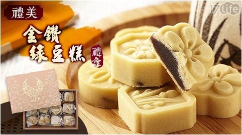 禮盒/綠豆/綠豆糕/月餅/甜點/下午茶/伴手禮