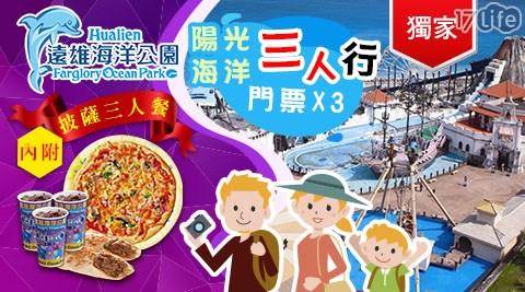 【遠雄海洋公園】限時熱銷!陽光海洋三人行×吃喝玩樂一起GO$2599