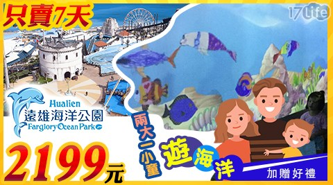 遠雄海洋公園/花蓮/海洋公園/遠雄/親子/壽豐/海豚/家族/花蓮遠雄海洋公園/樂園