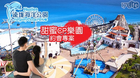 遠雄海洋公園/花蓮/海洋公園/遠雄/親子/壽豐