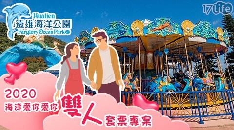 遠雄海洋公園/花蓮/海洋公園/遠雄/親子/壽豐/海洋/樂園/情人節