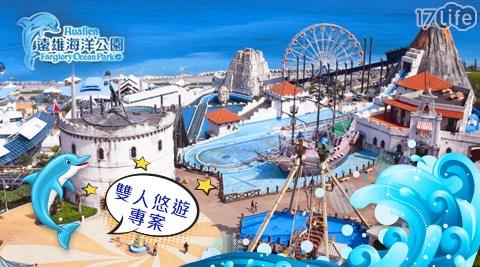 遠雄海洋公園/海洋公園/遠雄/花蓮/玩水/海豚