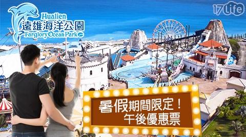 遠雄海洋公園/海洋公園/遠雄/花蓮/玩水/海豚/看魚/海洋