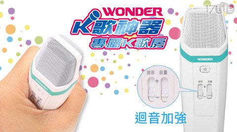 WONDER 旺德-掌上KTV行動麥克風