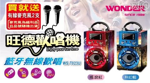 【WONDER旺德】/藍牙/KTV/音響/歡唱機