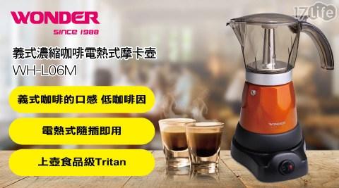 義式濃縮咖啡電熱式摩卡壺/義式濃縮咖啡/電熱式摩卡壺/摩卡壺/咖啡壺