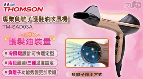 【THOMSON】/專業/負離子/護髮油/吹風機/TM-SAD03A