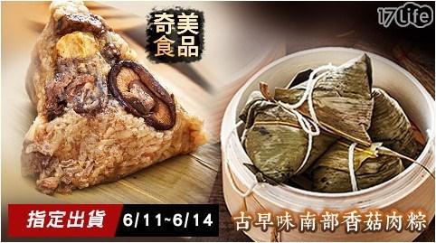 【奇美食品】超人氣古早味南部香菇肉粽