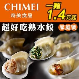 【CHIMEI奇美嚴選】超好吃熟水餃家庭號