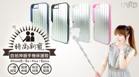 iPhone手機殼伸縮鋁桿自拍神器