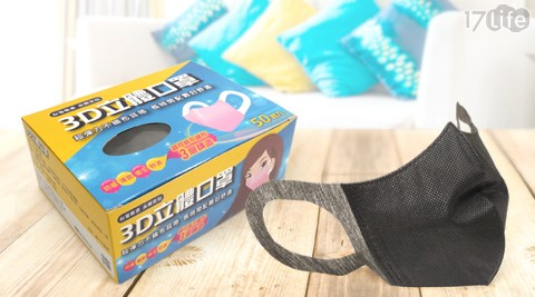 MIT魔力黑3D立體不織布口罩
