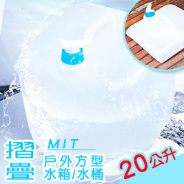MIT戶外方型摺疊水箱/水桶(20公升)