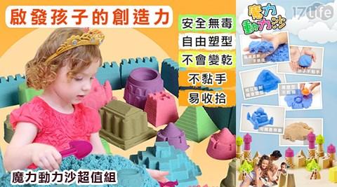 魔力/動力沙/超值組/玩具