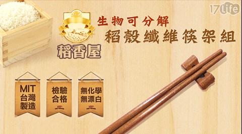 MIT/稻香屋/健康環保/環保/稻殼筷/稻殼/筷子