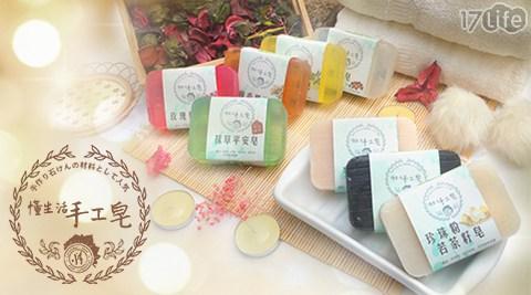 懂生活純淨手工皂/手工皂/皂/肥皂
