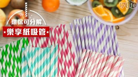 環保可分解樂享紙吸管(顏色隨機)