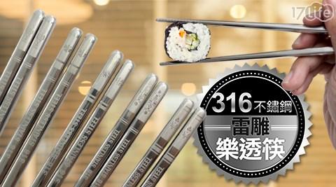 316不鏽鋼雷雕樂透筷/316/不鏽鋼/筷子