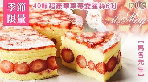 馬克先生/季節/甜點/草莓/蛋糕/下午茶/茶點/甜食/甜品/樂天/部落客/團購/40顆/愛麗絲/6吋/慶生/同樂會/大湖/樂天生日蛋糕/聖誕節/派對/彌月/外膾/台灣/在地