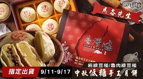 【馬各先生】中秋低糖手工月餅(純綠豆椪/魯肉綠豆椪)6入提袋禮盒