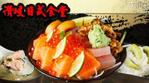 讚岐日式食堂/讚岐/日式/食堂/鮭魚/單人套餐/套餐/家庭料理/日式料理/旗魚/海鮮丼/味噌湯/石牌