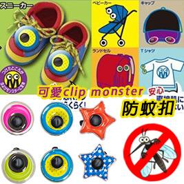 韓國【CLIP MONSTER】可愛clip monster防蚊扣