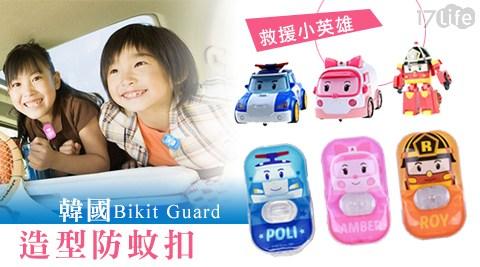 韓國/Bikit Guard/造型防蚊扣/造型/防蚊/防蚊扣/救援小英雄/羅伊/安寶/波力