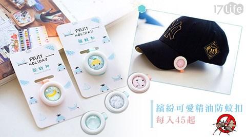 繽紛/可愛/精油防蚊扣/防蚊扣/防蚊/精油